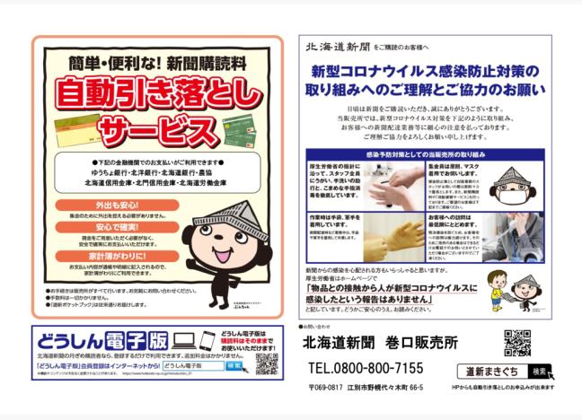 新聞 料 北海道 購読