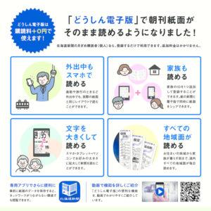 「どうしん電子版」で朝刊紙面がそのまま読めるようになりました!image