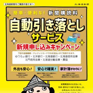 自動引き落としサービス 新規申し込みキャンペーン!image