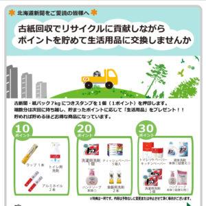 古紙回収でリサイクルに貢献しながら ポイントを貯めて生活用品に交換しませんか!image