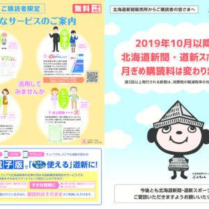 2019年10月以降も北海道新聞・道新スポーツの月ぎめ購読料は変わりません。(週2回以上発行される定期購読している新聞は、消費税の軽減税率の対象となります)image