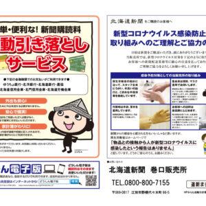 新型コロナウイルス感染防止対策の取り組みへのご理解とご協力のお願いimage