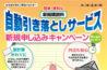 新聞購読料自動引き落としサービス 新規申し込みキャンペーン!image