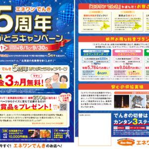 エネワンでんき 5周年ありがとうキャンペーン!!image