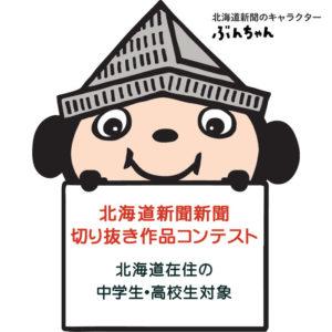 北海道新聞新聞切り抜き作品コンテストimage
