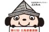 北海道新聞社主催 北海道書道展 作品募集image